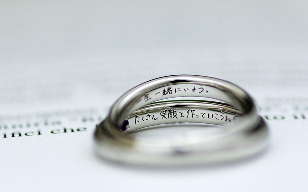 手描きの文字が入った結婚指輪