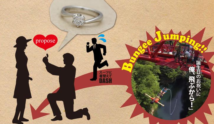 プロポーズ事例1-バンジージャンプでドッキリプロポーズ