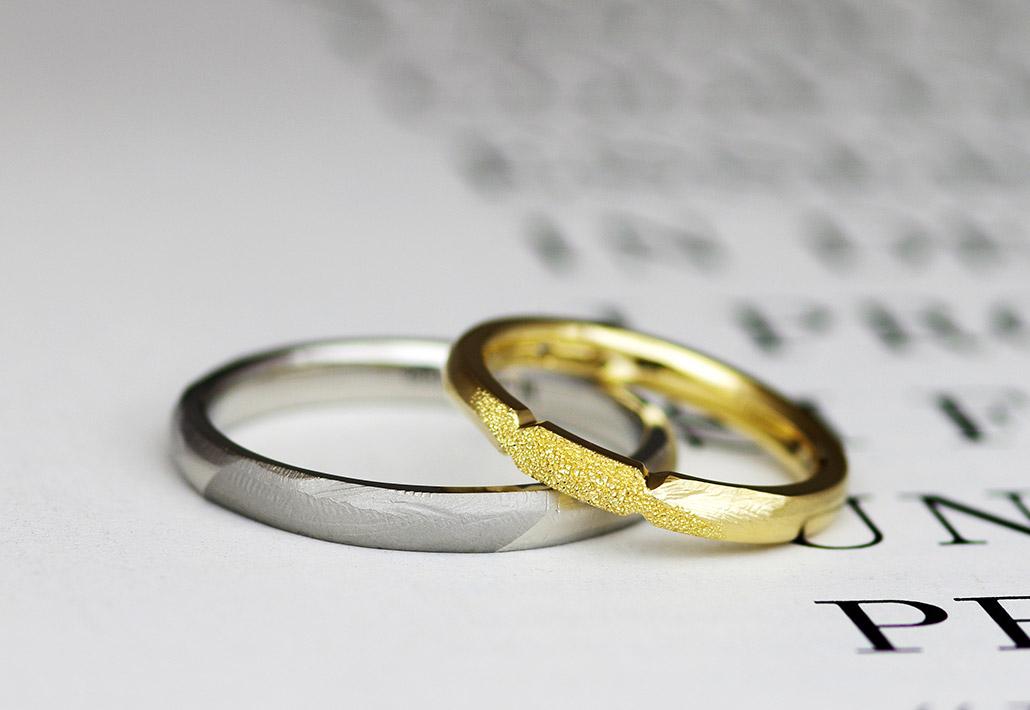 新潟のジュエリーショップで作られた、ざらざらした加工の入ったイエローゴールドの結婚指輪とマット仕上げが入ったプラチナの結婚指輪