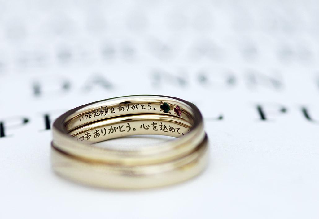 ウェーブデザインの結婚指輪(マリッジリング)の内側に刻印された直筆文字