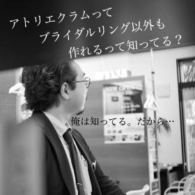 新潟県のブライダルジュエリーショップ・アトリエクラム長岡店マネージャー小山氏