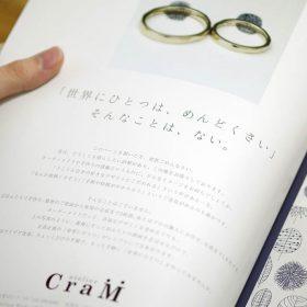 結婚情報誌ゼクシィに掲載されたアトリエクラムの記事