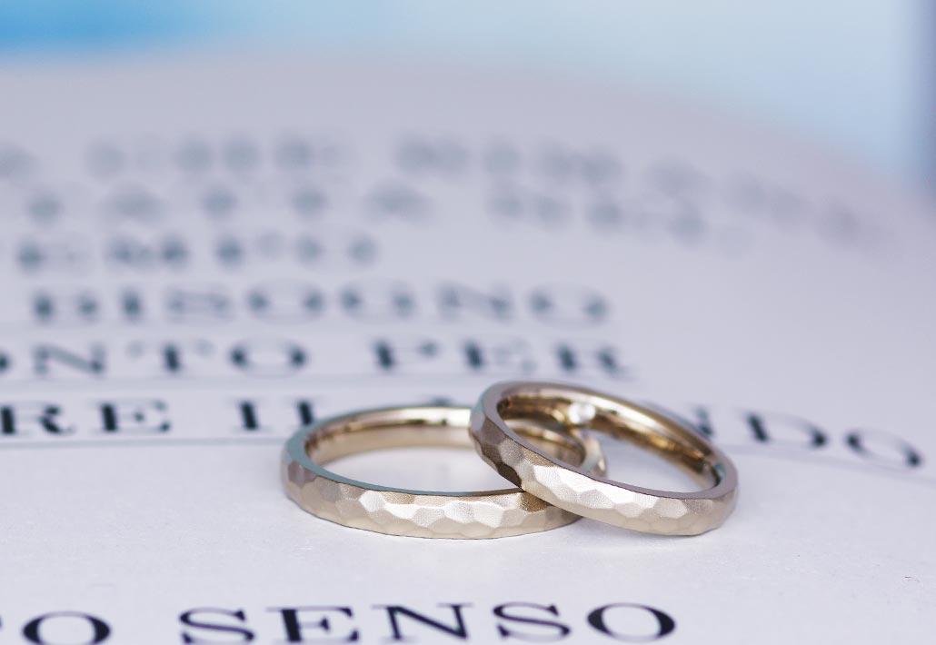 ブラウンゴールド製の鎚目マリッジリング(結婚指輪)