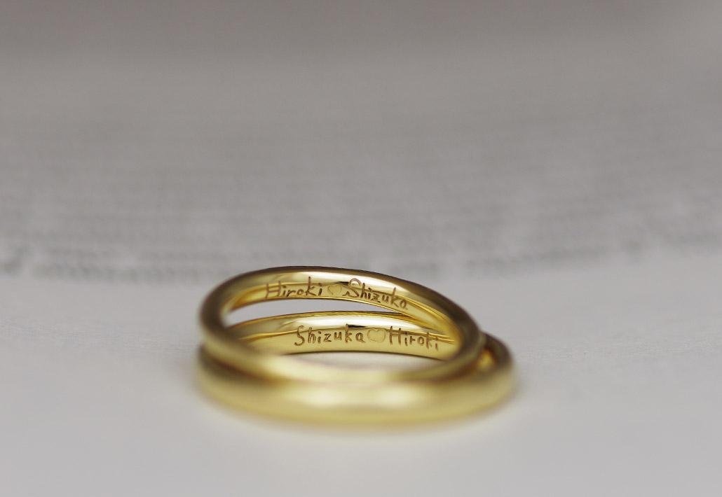 手描きの文字を刻印した18金イエローゴールドの結婚指輪(マリッジリング)