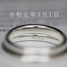 令和元年にご入籍されるカップルの結婚指輪