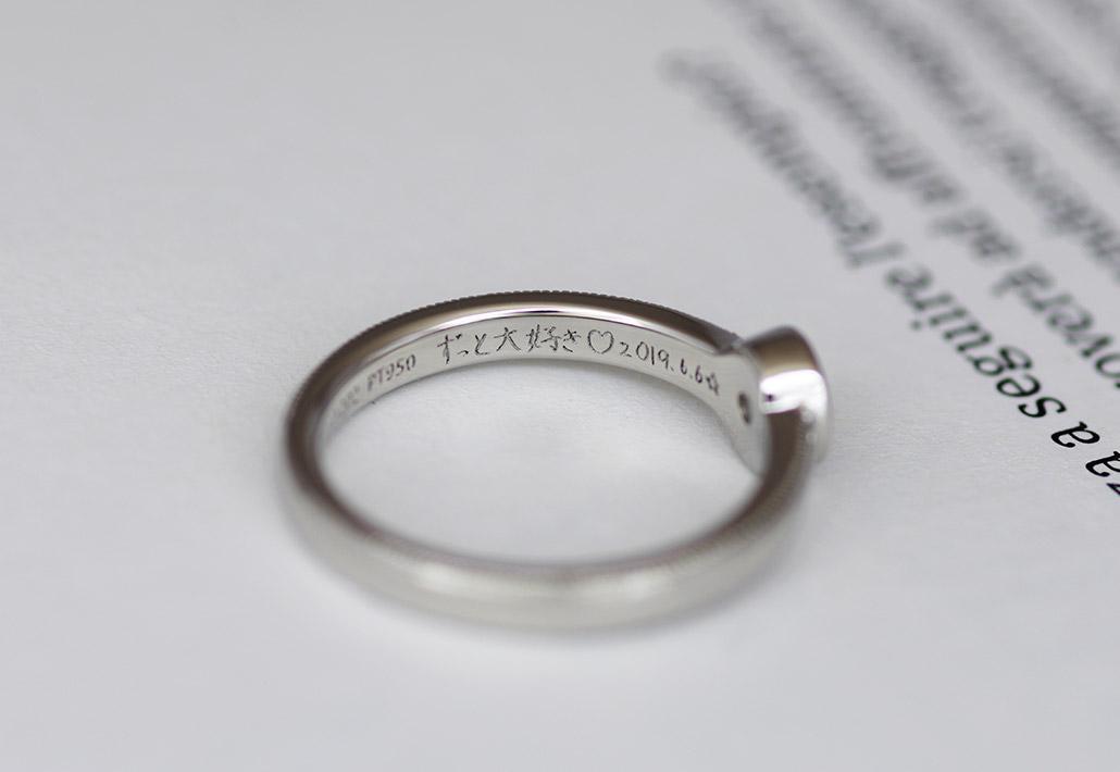 子供の書いた文字がそのまま刻印された指輪の内側