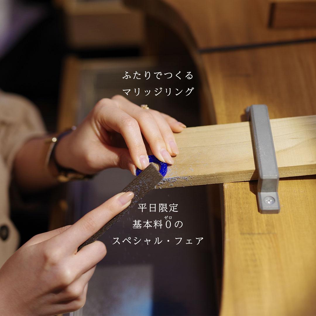 新潟で手作りする結婚指輪