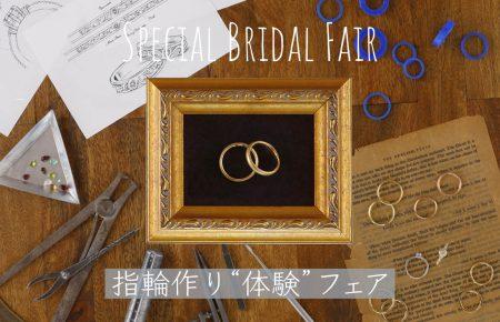結婚指輪作りの体験フェア