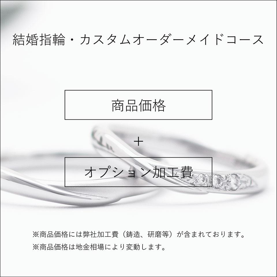 アトリエクラムのカスタムオーダーメイド結婚指輪(マリッジリング)の価格について