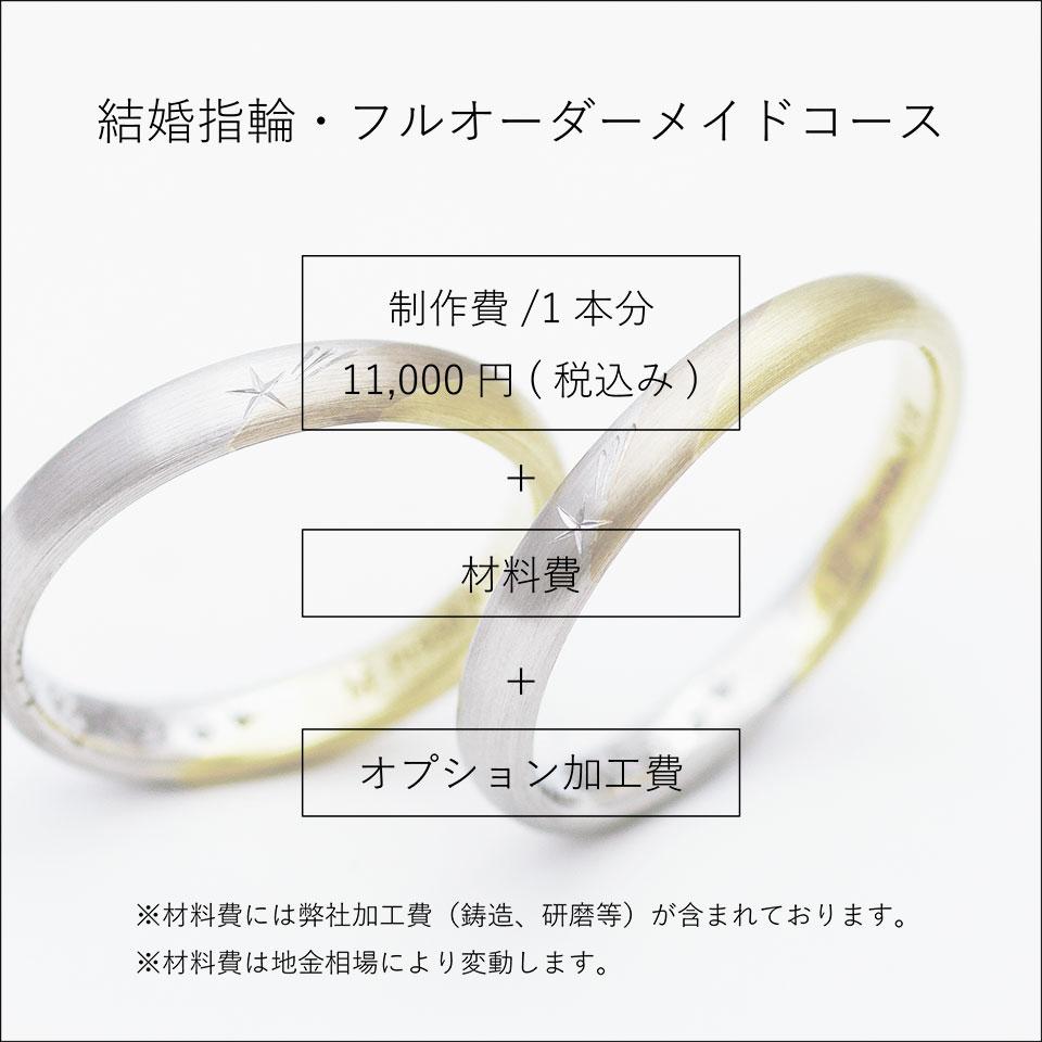 アトリエクラムのフルオーダーメイド結婚指輪(マリッジリング)の価格について