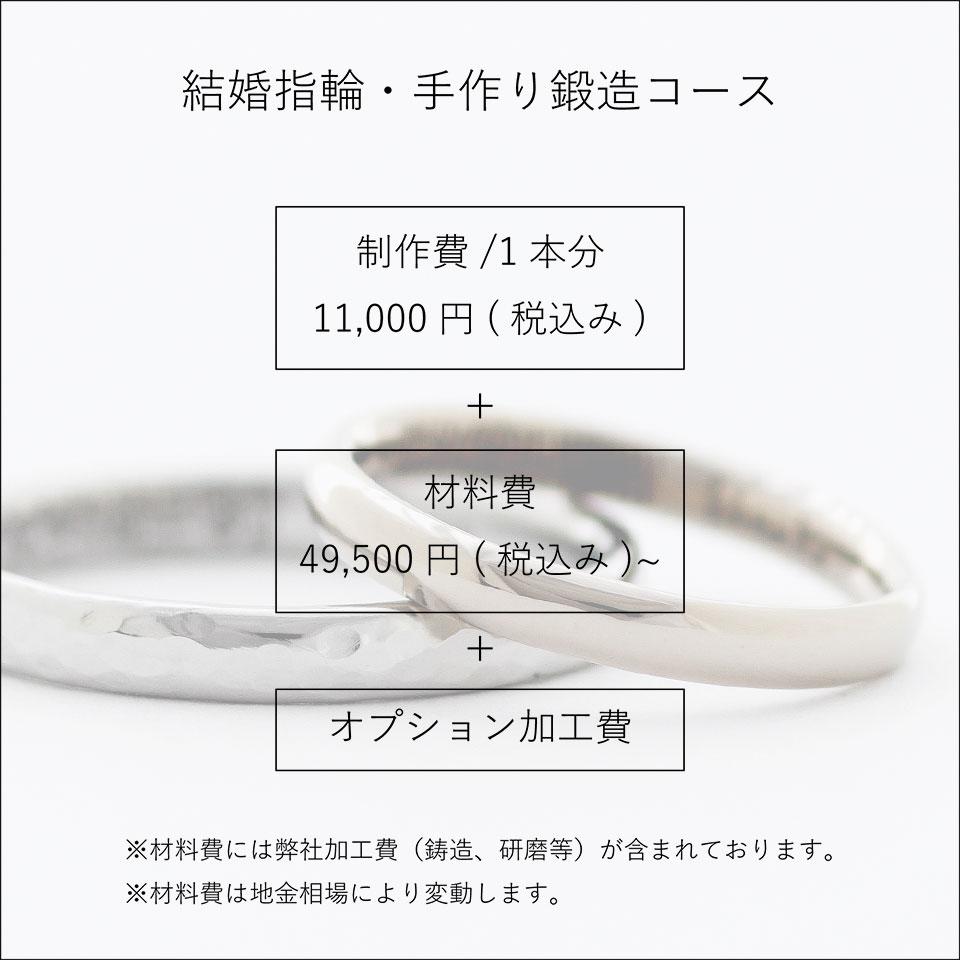 アトリエクラムの手作り結婚指輪(マリッジリング)鍛造コースの価格について