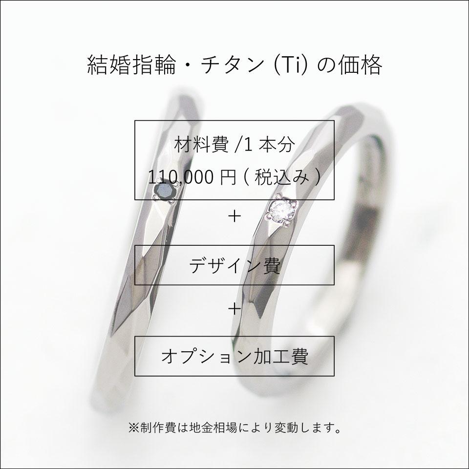 アトリエクラムのチタン製結婚指輪(マリッジリング)の価格について