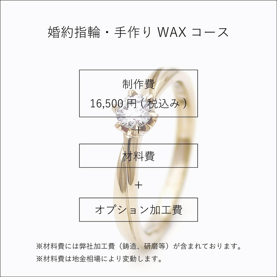 婚約指輪(エンゲージリング)の手作りWAXコースの価格について