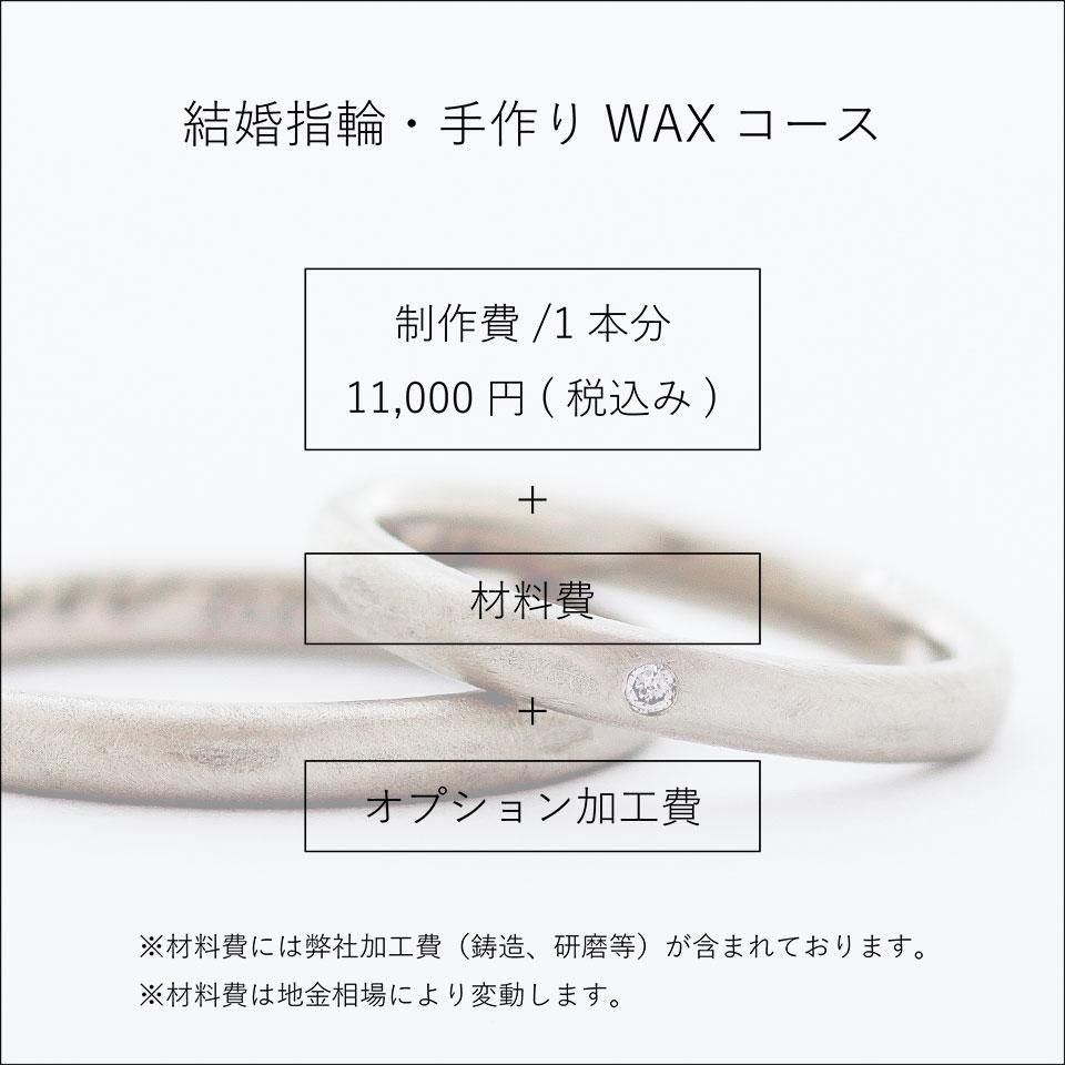 アトリエクラムの手作り結婚指輪(マリッジリング)WAXコースの価格について