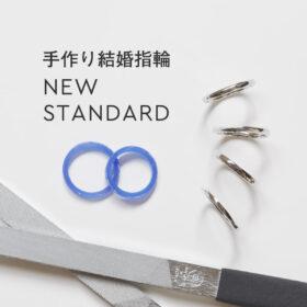 手作り指輪のスタンダードコース