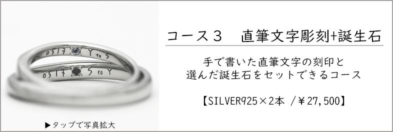 コース3 直筆文字刻印+誕生石