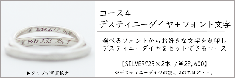コース4 デスティニーダイヤ+フォント文字刻印
