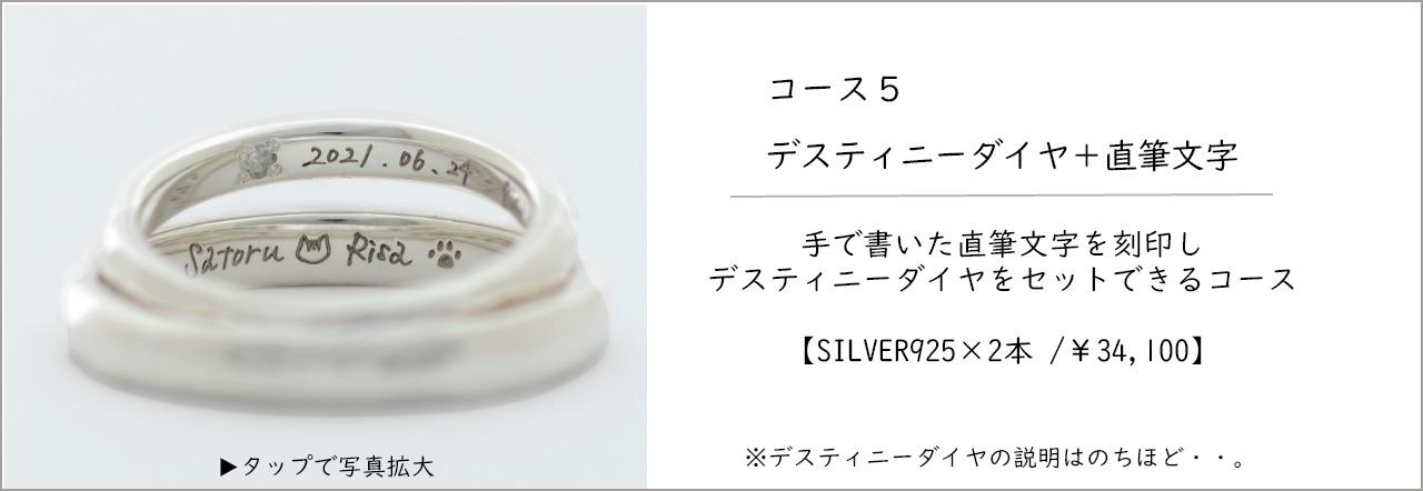 コース5 デスティニーダイヤ+手書き文字刻印