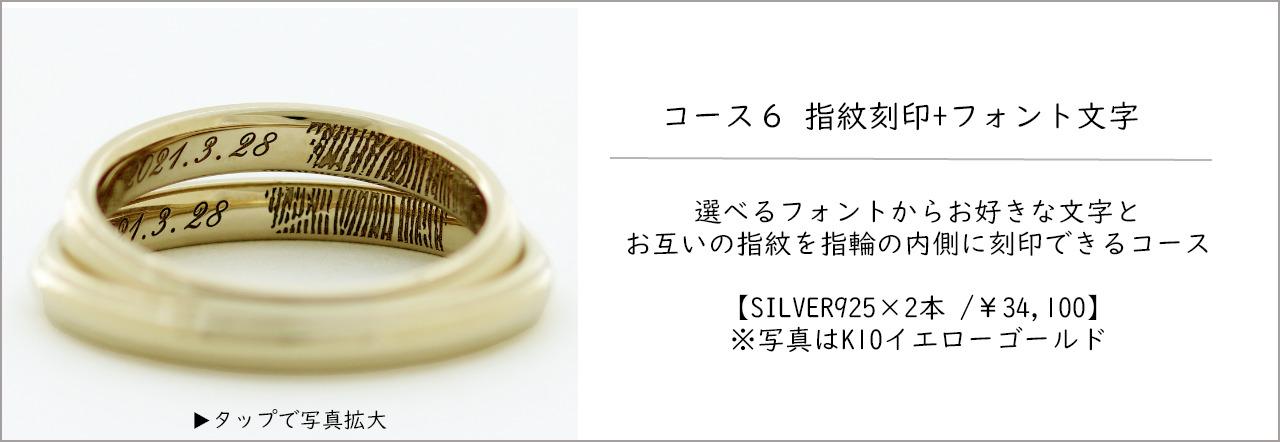 コース6 指紋刻印+フォント文字刻印