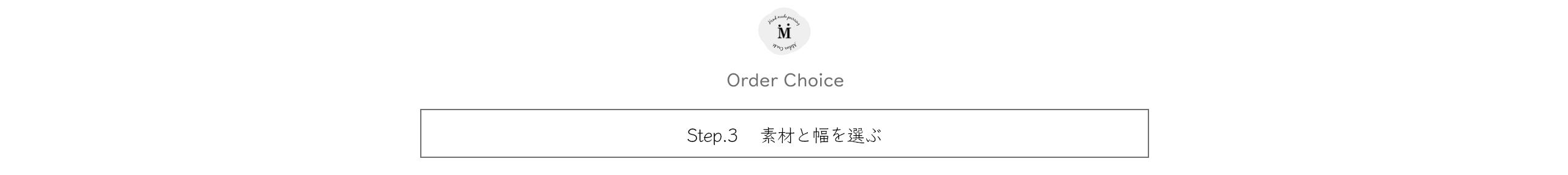 Step.3 素材と幅を選ぶ