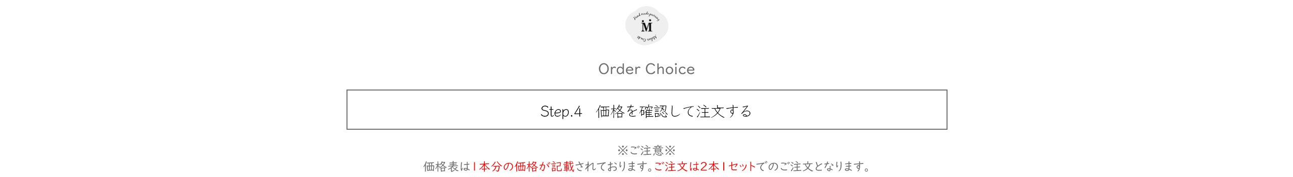 Step.4 価格を確認して注文する