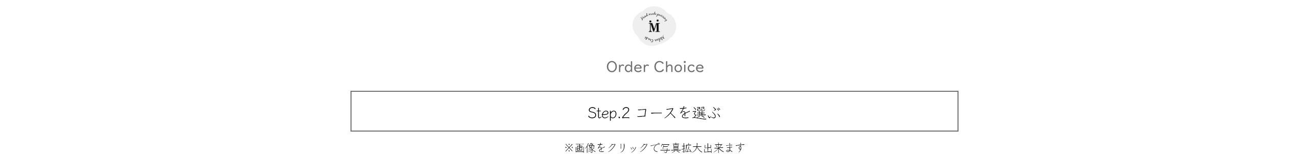 Step.2コースを選ぶ