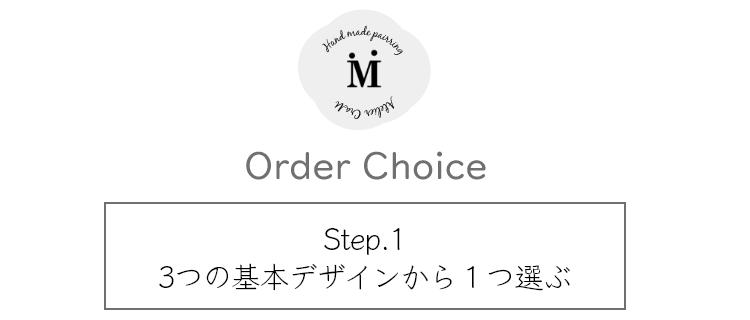Step.1 3つの基本デザインから1つ選ぶ