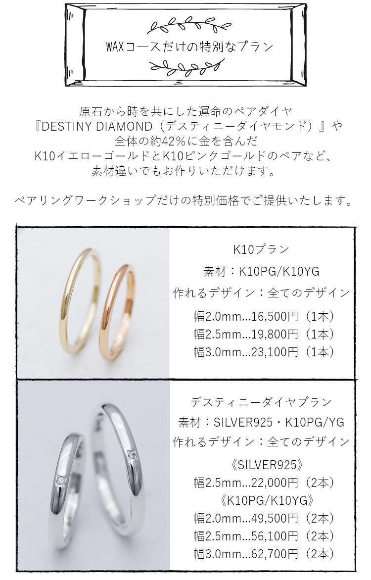 ワンランク上のペアリングをご希望の方へデスティニーダイヤモンドをセットできるプランや、K10で制作できるプランも展開しています。特価でお作り頂けます。